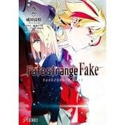 Fate/strange Fake(2)(KADOKAWA) [電子書籍]