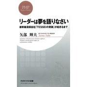 リーダーは夢を語りなさい 新幹線清掃会社「TESSEIの奇跡」が起きるまで(PHP研究所) [電子書籍]