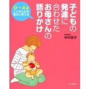 0~4歳ことばと心を豊かに育てる 子どもの発達に合わせた お母さんの語りかけ(PHP研究所) [電子書籍]