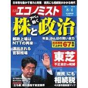 エコノミスト 2015年8月4日号(毎日新聞出版) [電子書籍]