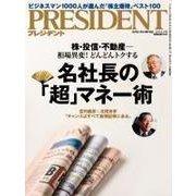 PRESIDENT 2015.8.17号(プレジデント社) [電子書籍]
