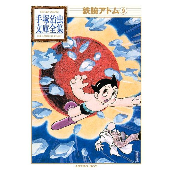 鉄腕アトム 手塚治虫文庫全集(9)(講談社) [電子書籍]