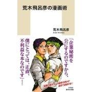 荒木飛呂彦の漫画術【帯カラーイラスト付】(集英社) [電子書籍]