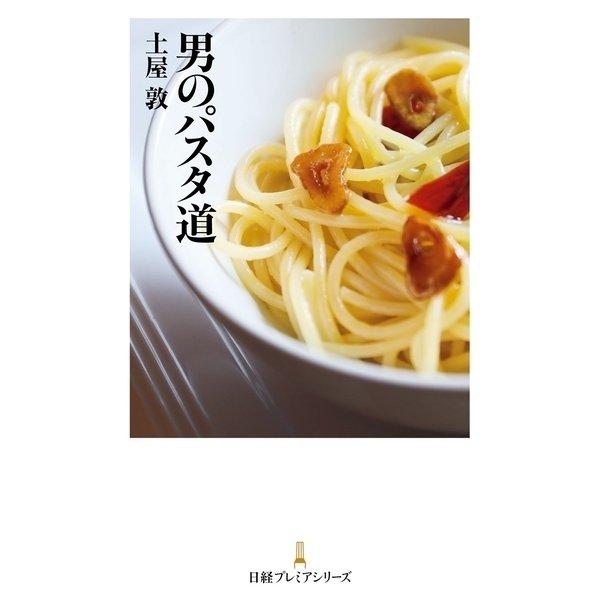 男のパスタ道(日本経済新聞出版社) [電子書籍]