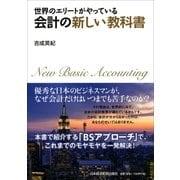 世界のエリートがやっている 会計の新しい教科書(日経BP) [電子書籍]