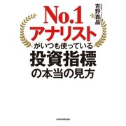No.1アナリストがいつも使っている投資指標の本当の見方(日経BP) [電子書籍]