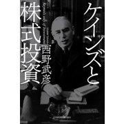 ケインズと株式投資(日経BP) [電子書籍]