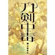 刀剣中毒(1)(一迅社) [電子書籍]