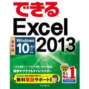 できるExcel 2013 Windows 10/8.1/7対応(インプレス) [電子書籍]