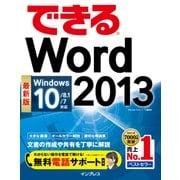 できるWord 2013 Windows 10/8.1/7対応(インプレス) [電子書籍]