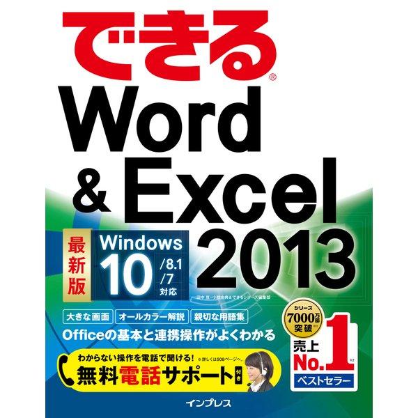 できるWord&Excel 2013 Windows 10/8.1/7対応(インプレス) [電子書籍]