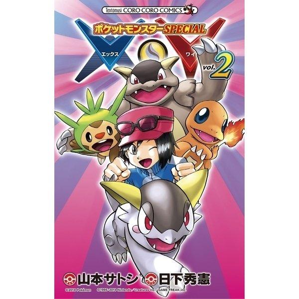 ポケットモンスターSPECIAL X・Y 2(小学館) [電子書籍]