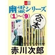 合本 幽霊シリーズ(1)~(9)【文春e-Books】 [電子書籍]