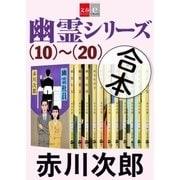 合本 幽霊シリーズ(10)~(20)【文春e-Books】 [電子書籍]
