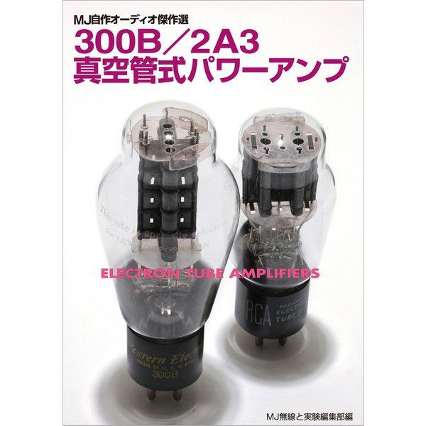 300B/2A3真空管式パワーアンプ(誠文堂新光社) [電子書籍]