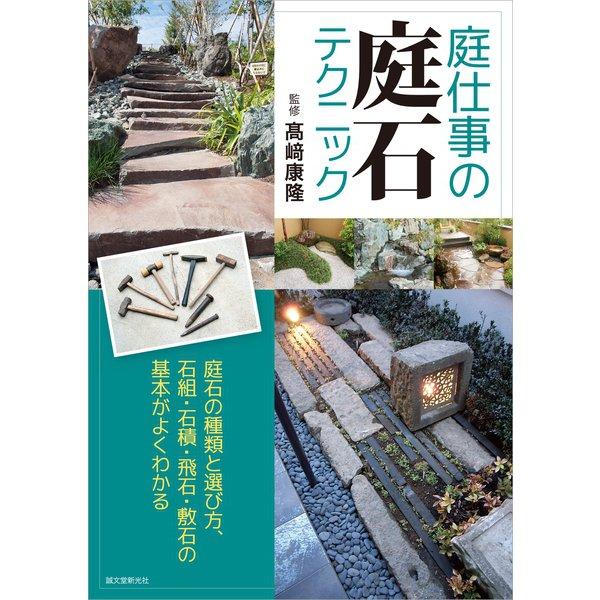 庭仕事の庭石テクニック(誠文堂新光社) [電子書籍]