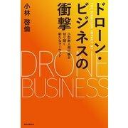 ドローン・ビジネスの衝撃 小型無人飛行機が切り開く新たなマーケット(朝日新聞出版) [電子書籍]