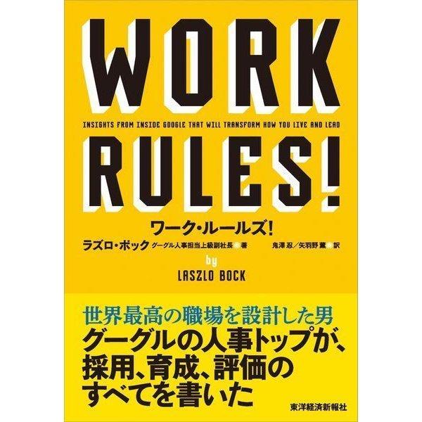 ワーク・ルールズ!―君の生き方とリーダーシップを変える(東洋経済新報社) [電子書籍]