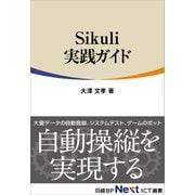 Sikuli実践ガイド(日経BP Next ICT選書)(日経BP社) [電子書籍]