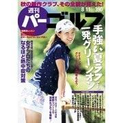 週刊 パーゴルフ 2015/8/11号(パーゴルフ) [電子書籍]