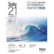 Senka21 2015年8月号(音元出版) [電子書籍]