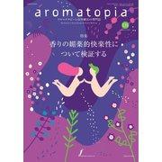 アロマトピア(aromatopia) No.131(フレグランスジャーナル社) [電子書籍]