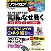 日経ソフトウエア 2015年9月号(日経BP社) [電子書籍]