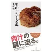 男のハンバーグ道(日本経済新聞出版社) [電子書籍]
