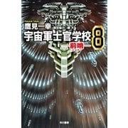 宇宙軍士官学校―前哨―8(早川書房) [電子書籍]
