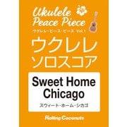 ウクレレ・ピース・ピース「Sweet Home Chicago」ソロ・スコア(ローリングココナッツ) [電子書籍]