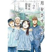 月をさすゆび 2(小学館) [電子書籍]