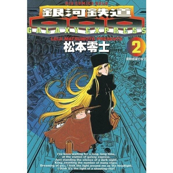 銀河鉄道999 2(小学館) [電子書籍]