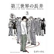 第三世界の長井 3(小学館) [電子書籍]