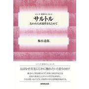 サルトル 失われた直接性をもとめて(NHK出版) [電子書籍]