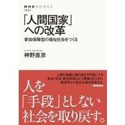 「人間国家」への改革 参加保障型の福祉社会をつくる(NHK出版) [電子書籍]