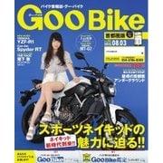 GooBike (Special版) 2015年8月号(プロトコーポレーション) [電子書籍]