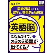 英語脳になるだけで、スラスラ英語が出てくる! ~同時通訳が教える留学より効果的な勉強法~(インプレス) [電子書籍]