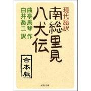 近世までの小説・読本