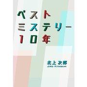 ベストミステリー10年(KADOKAWA /角川書店) [電子書籍]