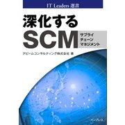 深化するSCM(インプレス) [電子書籍]