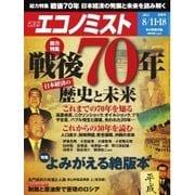 エコノミスト 2015年8月11・18日号(毎日新聞出版) [電子書籍]