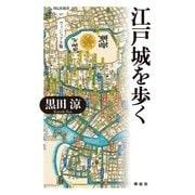 江戸城を歩く ヴィジュアル版(祥伝社) [電子書籍]