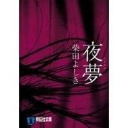 夜夢(祥伝社) [電子書籍]