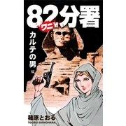 82分署(6) カルテの男編(小池書院) [電子書籍]