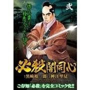 必殺闇同心(2)(小池書院) [電子書籍]