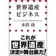 世界遺産ビジネス(小学館) [電子書籍]