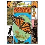 黒ひげ先生の世界探検 20000000びきのチョウの木(小学館) [電子書籍]