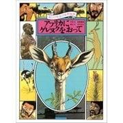 黒ひげ先生の世界探検 アフリカにゲレヌクをおって(小学館) [電子書籍]