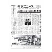 薬事ニュース 2015/08/07(薬事ニュース社) [電子書籍]