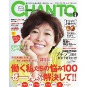 CHANTO(チャント) 2015年9月号(主婦と生活社) [電子書籍]